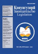 Маҷаллаи «Қонунгузорӣ» №2, 2019 апрел – июн
