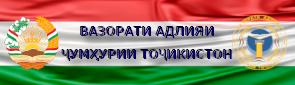 Вазорати адлияи Ҷумҳурии Тоҷикистон